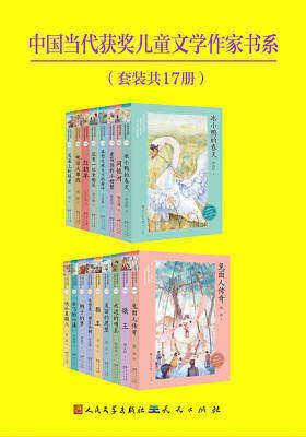 中国当代获奖儿童文学作家书系(套装共17册)
