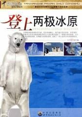 登上两极冰原(仅适用PC阅读)