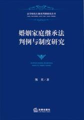 婚姻家庭继承法判例与制度研究
