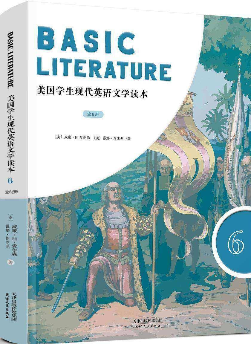 BASIC LITERATURE:美国学生现代英语文学读本(英文原版 第6册)