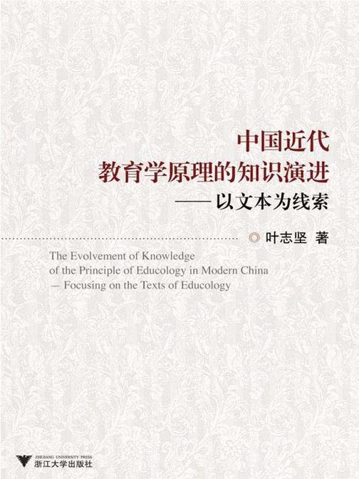 中国近代教育学原理的知识演进——以文本为线索