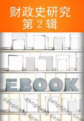 财政史研究.第2辑(仅适用PC阅读)