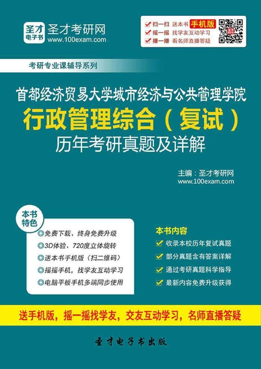 首都经济贸易大学城市经济与公共管理学院行政管理综合(复试)历年考研真题及详解