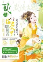飞魔幻(2015年4月中旬刊)(电子杂志)