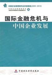 国际金融危机与中国企业发展:中国企业管理研究会年度报告(2009~2010)(仅适用PC阅读)