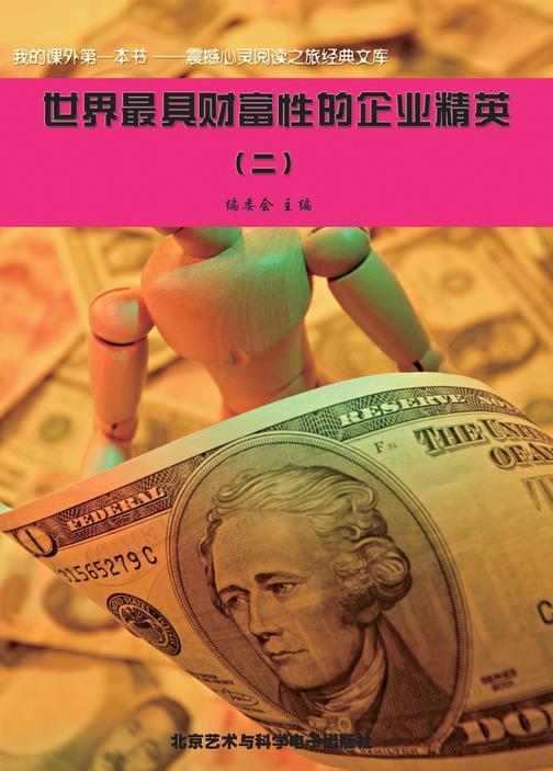 世界最具财富性的企业精英(2)