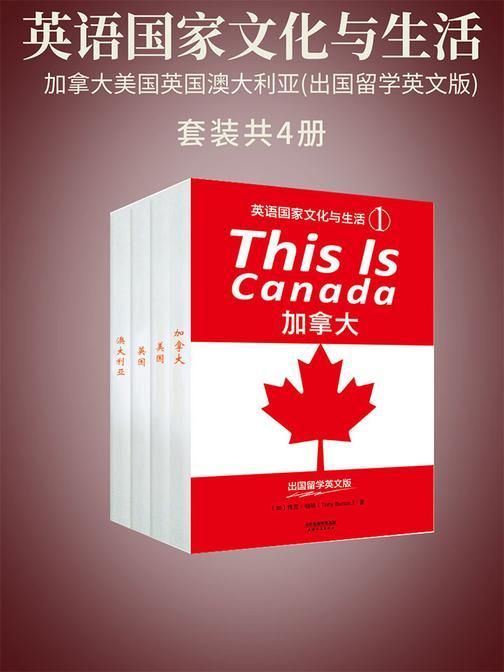 英语国家文化与生活:加拿大美国英国澳大利亚(出国留学英文版)(套装共4册)