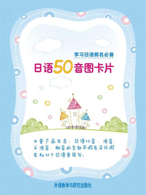 日语50音图卡片(图文版)