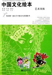 中国文化绘本:艺术风味(仅适用PC阅读)