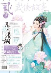 飞魔幻(2014年12月下旬刊)(电子杂志)