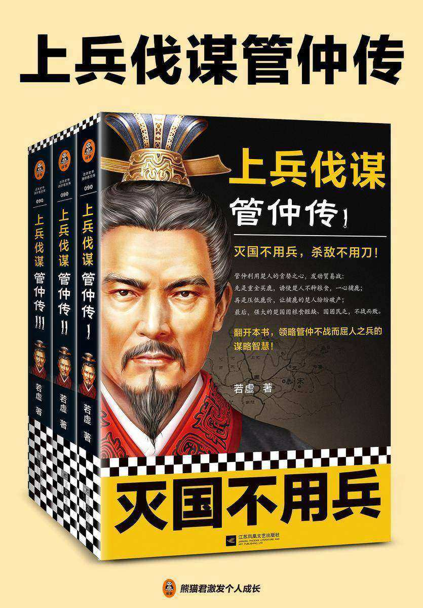 上兵伐谋:管仲传(全3册)
