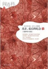 北京, 后的纪念(试读本)