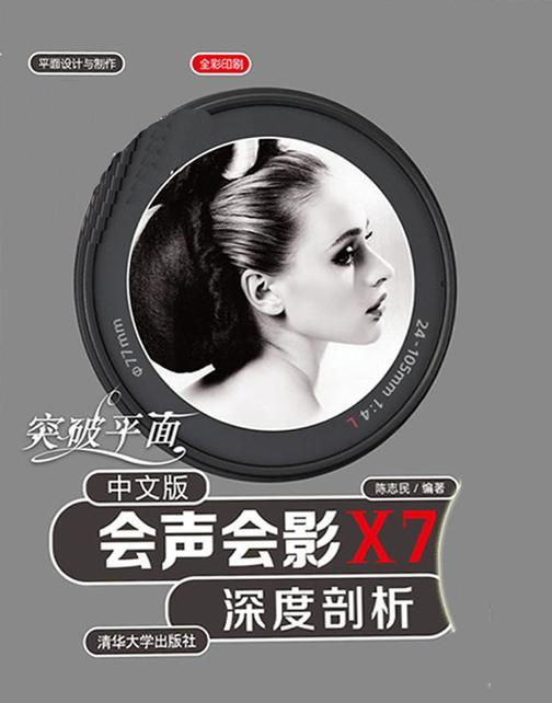 突破平面:中文版会声会影X7深度剖析(不提供光盘内容)