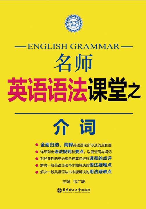 名师英语语法课堂:介词