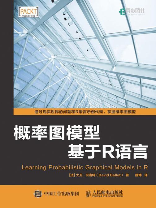概率图模型:基于R语言