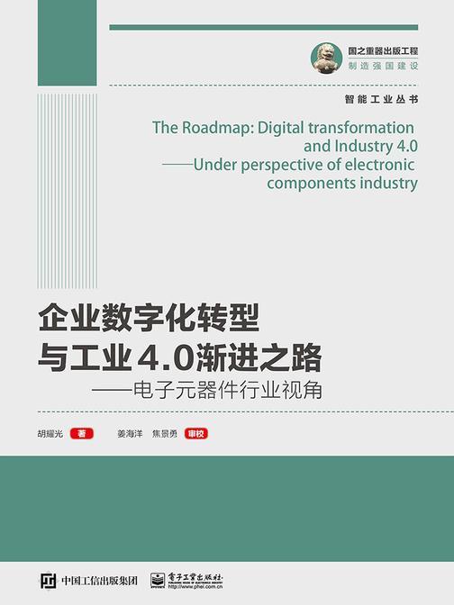 企业数字化转型与工业4.0渐进之路——电子元器件行业视角