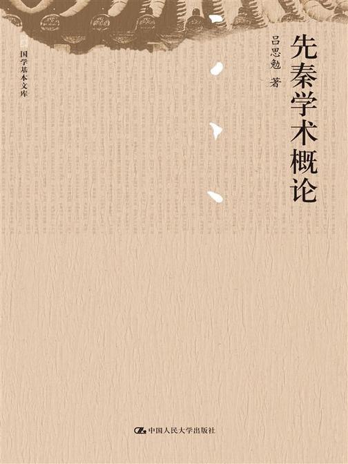 先秦学术概论(国学基本文库)