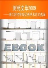 财苑文萃2009——浙江财经学院优秀学术论文选编(仅适用PC阅读)
