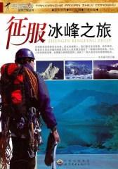 征服冰峰之旅(仅适用PC阅读)