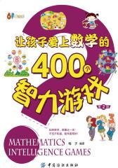 让孩子爱上数学的400个智力游戏(第二版)