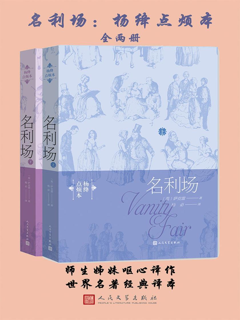 名利场:杨绛点烦本:全2册