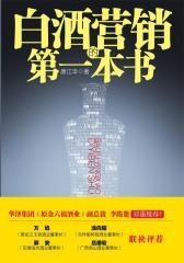 白酒营销的第一本书(试读本)