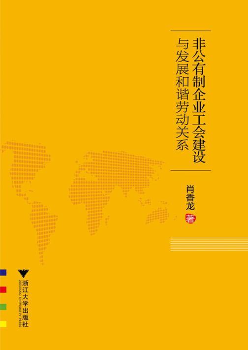 非公有制企业工会建设与发展和谐劳动关系