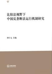 比较法视野下中国反垄断法运行机制研究