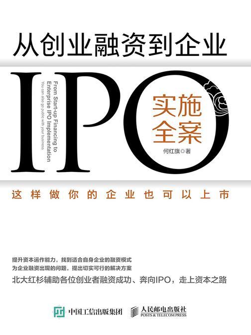 从创业融资到企业IPO实施全案:这样做你的企业也可以上市