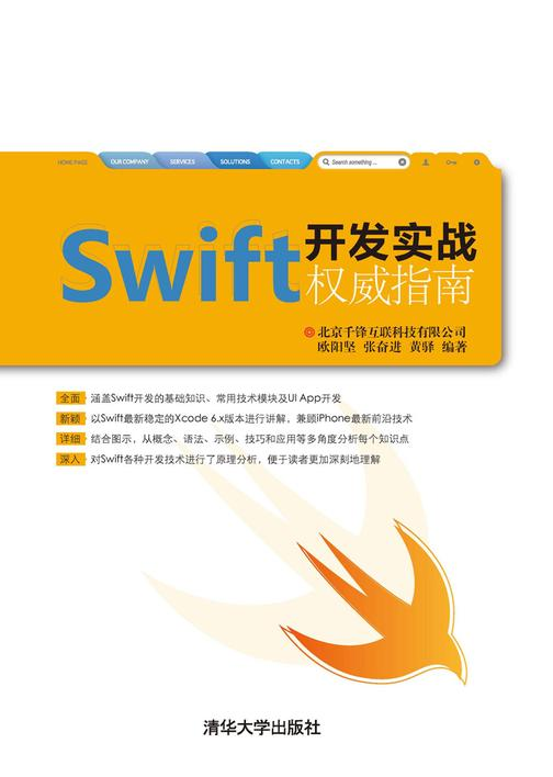 Swift开发实战权威指南