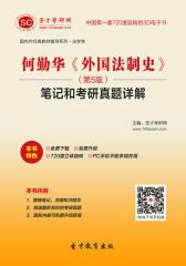 何勤华《外国法制史》(第5版)笔记和考研真题详解