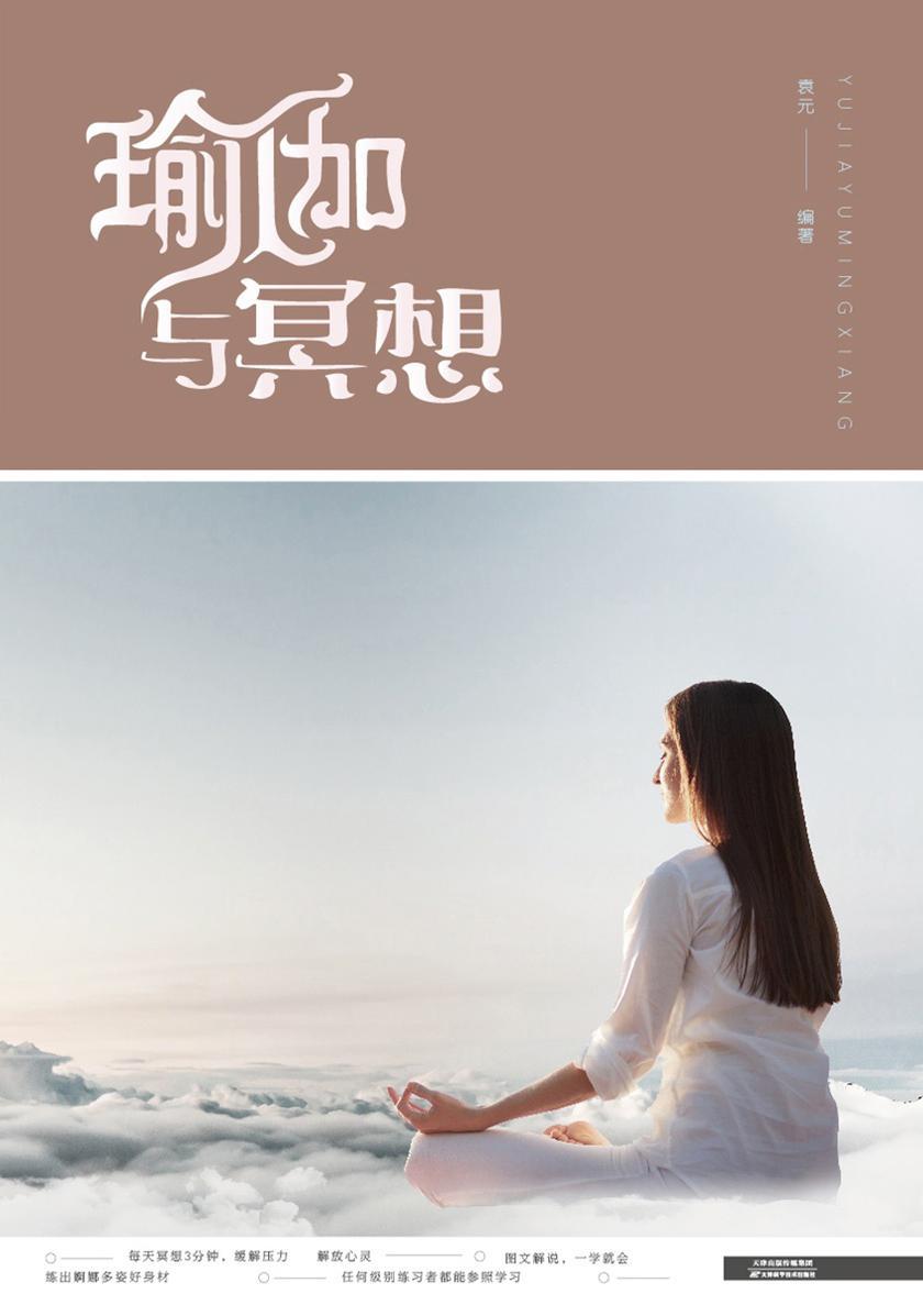 瑜伽与冥想