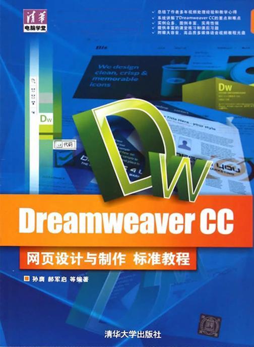 Dreamweaver CC网页设计与制作标准教程(不提供光盘内容)