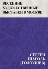 Весенние художественные выставки в Москве