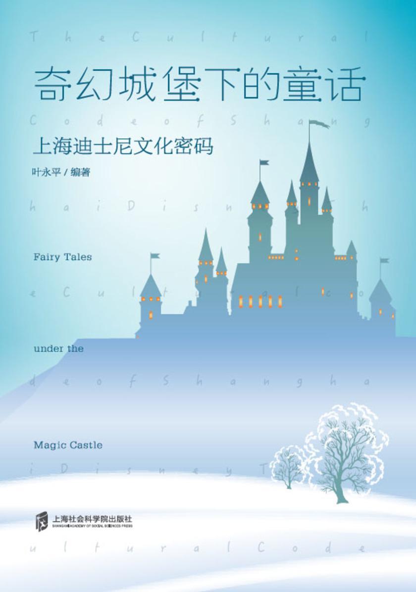 奇幻城堡下的童话——上海迪士尼文化密码