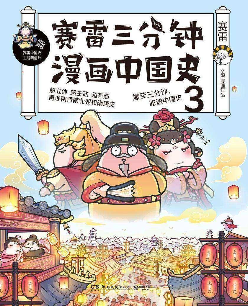 赛雷三分钟漫画中国史.3