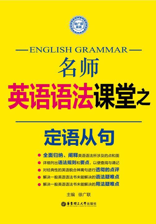 名师英语语法课堂:定语从句