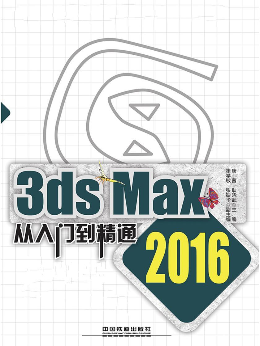 3ds Max 2016从入门到精通