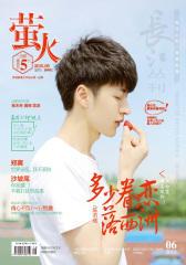 萤火(2015年6月)(电子杂志)