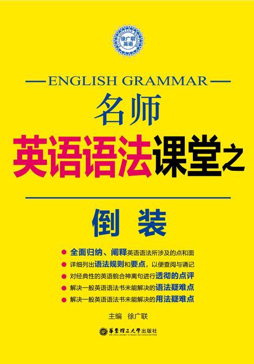 名师英语语法课堂:倒装