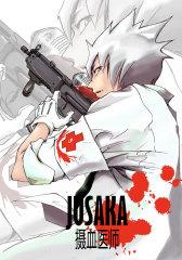 JUSAKA摄血医师 3(仅适用PC阅读)