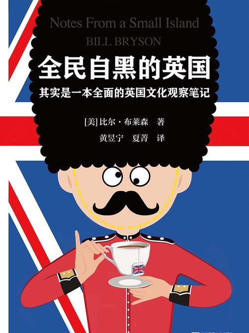 全民自黑的英国:其实是一本全面的英国文化观察笔记