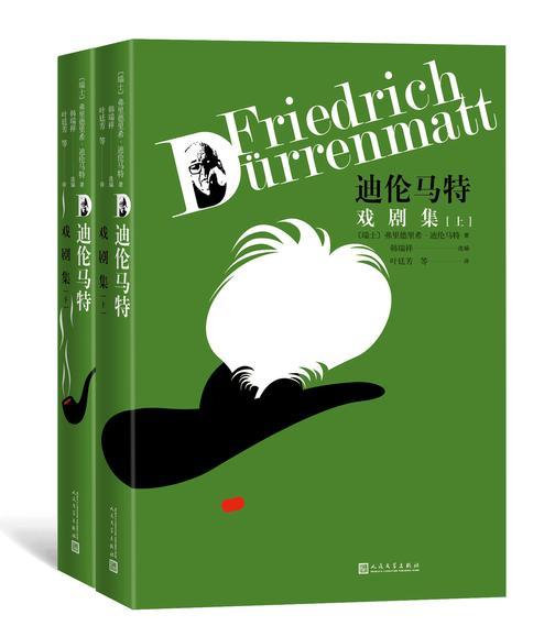 迪伦马特戏剧集:全2册