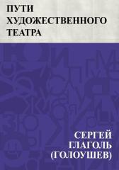 Пути Художественного театра