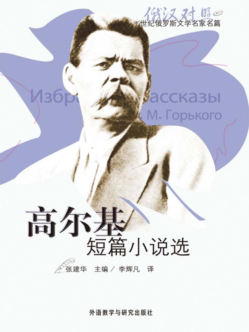 高尔基短篇小说选(20世纪俄罗斯文学名家名篇)(俄汉对照)?(图文版)