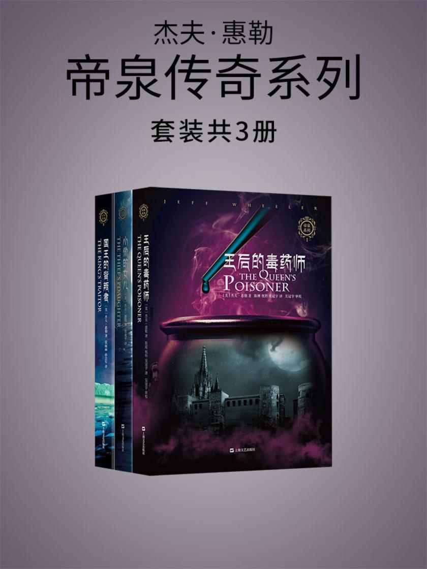 杰夫·惠勒:帝泉传奇系列(共3册)