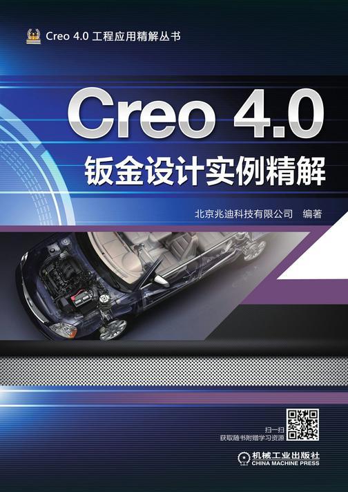 Creo 4.0钣金设计实例精解
