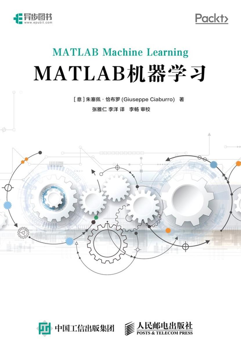 MATLAB机器学习