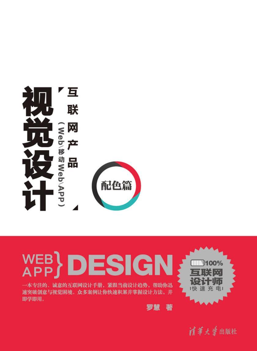 互联网产品(Web/移动Web/APP)视觉设计·配色篇(仅适用PC阅读)
