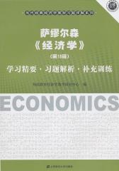 萨缪尔森《经济学》(第18版)